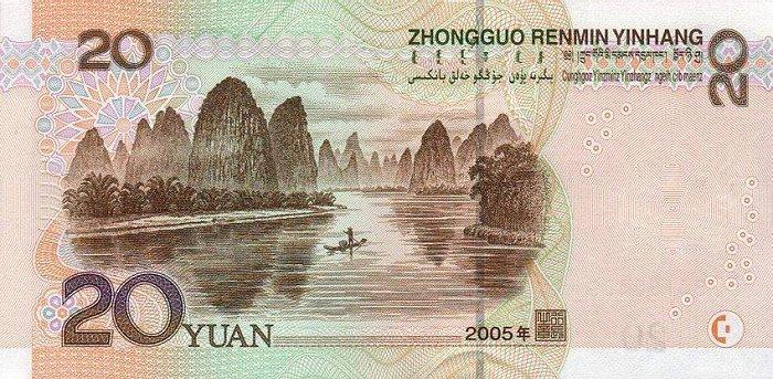 En china, los paisajes dan valor a sus billetes
